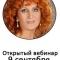 """Бесплатный семинар от Марины Корниловой """"Имидж как профессия""""."""